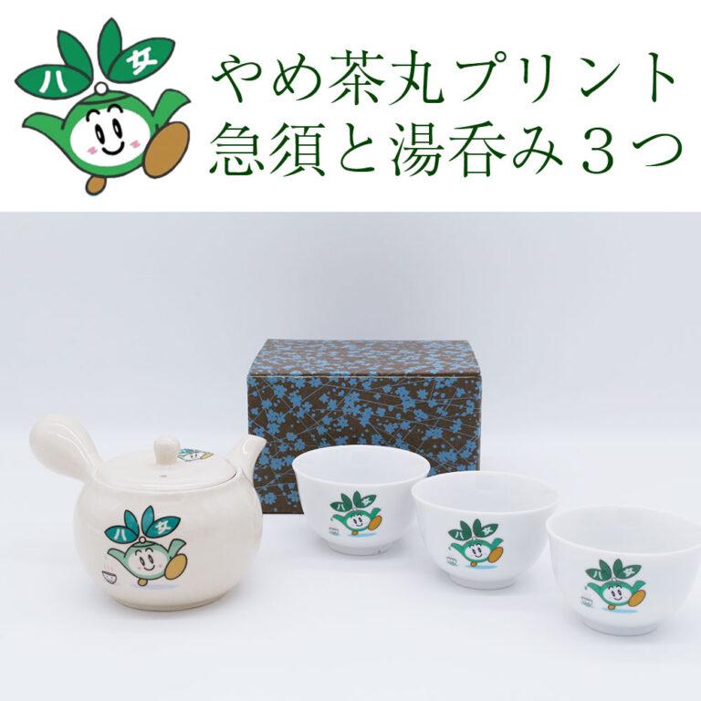 情報 八女 八女茶 福岡 懸賞 八女茶丸 プリント 急須 湯呑み セット