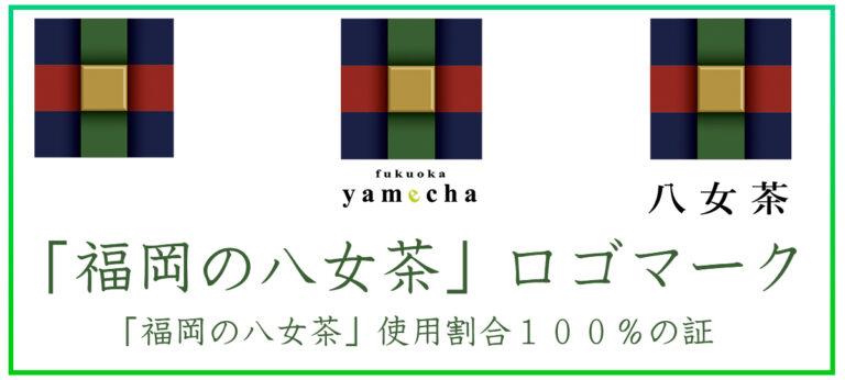 福岡の八女茶 ロゴマーク 八女茶 100% お茶 使用方法 申請方法