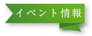 イベント情報 八女茶 とは 高級茶 日本一 玉露 伝統本玉露 福岡の八女茶 日本茶 八女 緑茶 お茶種類 歴史 特徴 yame tea green gyokuro